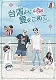 台湾より愛をこめて [DVD]