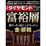 週刊ダイヤモンド 2020年 2/8号 [雑誌] (富裕層 親リッチと成り上がリッチの金・節税)