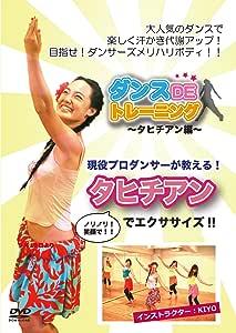 ダンス DE トレーニング~タヒチアン編~ [DVD]