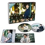 東京男子図鑑 [DVD]