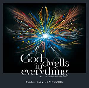 God dwells in everything -全ての物に神は宿る