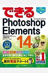 できるPhotoshop Elements 14 Windows 10/8.1/8/7 & Mac対応 できるシリーズ Kindle版