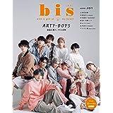 bis(ビス) 2020年 10月号 増刊