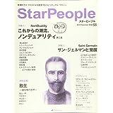 スターピープル―覚醒のライフスタイルを提案するスピリチュアル・マガジン Vol.55(StarPeople 2015 Summer)