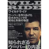 WILD RIDE(ワイルドライド)―ウーバーを作りあげた狂犬カラニックの成功と失敗の物語