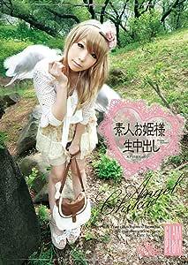 素人お姫様生中出し 008 Angel Chika [DVD]