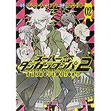 スーパーダンガンロンパ2 超高校級の幸運と希望と絶望 2 (マッグガーデンコミック Beat'sシリーズ)
