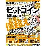 【完全ガイドシリーズ317】ビットコイン完全ガイド (100%ムックシリーズ)