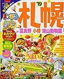 まっぷる 札幌 富良野・小樽・旭山動物園mini'19 (マップルマガジン 北海道 2)
