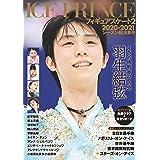 ICE PRINCE フィギュアスケート vol.2 ([テキスト])