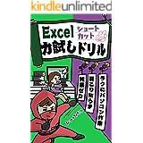 Excelショートカット力試しドリル