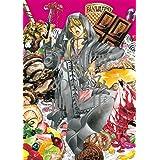 大須賀めぐみ画集―「Waltz」&「魔王JUVENILE REMIX