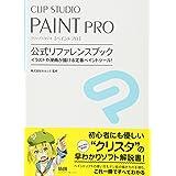 CLIP STUDIO PAINT PRO 公式リファレンスブック 〈イラストや漫画が描ける定番ペイントツール!〉
