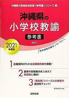 沖縄 県 教職員 人事 異動 2020