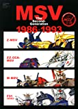MSV The Second-Generation 1986-1993 (双葉社MOOK)