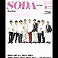 SODA 2021年11月号 [雑誌]