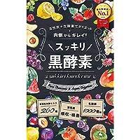 TOKYOサプリ スッキリ黒酵素 NO.1ランキング6冠達成 ダイエットサプリ (30日分) 活性炭 × 生酵素 薬剤師…