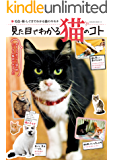 見た目でわかる猫のコト (サクラBooks)