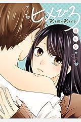 ヒメひろ (ZERO-SUMコミックス) Kindle版