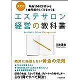 エステサロン経営の教科書~年商1000万円から1億円超のしくみをつくる~