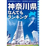 神奈川県なんでもランキング (中経出版)