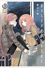 好きな子がめがねを忘れた 3巻 (デジタル版ガンガンコミックスJOKER) Kindle版