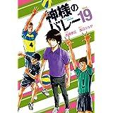神様のバレー 19巻 (芳文社コミックス)