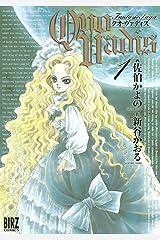 QUO VADIS~クオ・ヴァディス~ (1) (バーズコミックス) Kindle版
