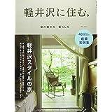 軽井沢に住む。 家の建て方・暮らし方