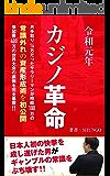 【令和元年】カジノ革命: 月手取り14万だったサラリーマンが時給100万の、常識外れの資産形成術を初公開! (カジノ文庫)