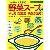 ハーバード大学式「野菜スープ」でやせる! 若返る! 病気が治る! (マキノ出版ムック)