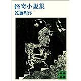 怪奇小説集 (講談社文庫)