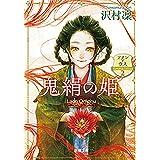 鬼絹の姫―ソナンと空人2―(新潮文庫)