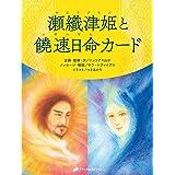 瀬織津姫と饒速日命カード ([バラエティ])