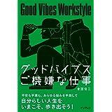 【★購入特典付き★】グッドバイブス  ご機嫌な仕事