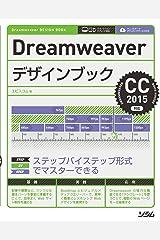 Dreamweaverデザインブック CC2015対応 単行本