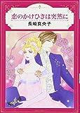 恋のかけひきは突然に (エメラルドコミックス/ハーモニィコミックス)