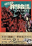 ヘルゲート幹部会議 1巻 (マッグガーデンコミックスBeat'sシリーズ)