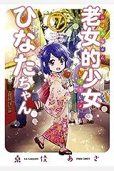 老女的少女ひなたちゃん 7巻 (ゼノンコミックス) Kindle版