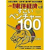 週刊東洋経済 2019年8/24号 [雑誌](マネー殺到! すごいベンチャー100)
