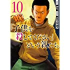 「子供を殺してください」という親たち 10巻 (バンチコミックス)