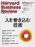 ダイヤモンドハーバードビジネスレビュー 2016年 02 月号 [雑誌] (人を巻き込む技術)