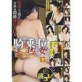 騎乗位美熟女15人 [DVD]