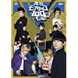 舞台『モブサイコ100』~裏対裏~ DVD