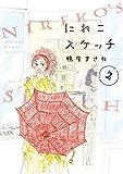 にれこスケッチ(2)【電子限定特典付】 (FEEL COMICS)