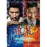 追龍 [DVD]