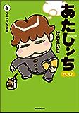 あたしンち ベスト(4) ユズヒコ友情編