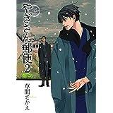 やぎさん郵便 2 (シトロンコミックス)