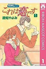 これは恋です 1 (りぼんマスコットコミックスDIGITAL) Kindle版