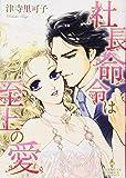 社長命令は至上の愛 (エメラルドコミックス/ハーモニィコミックス)